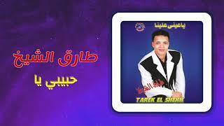تحميل اغاني طارق الشيخ - حبيبى يا | Tarek El Sheikh - Habibi Ya MP3