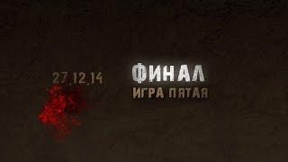 MafiaCl Kharkiv IV Сезон. Финал 5