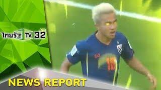 เบื้องหลังชัยชนะทีมไทย เหนือ บาห์เรน  | 11-01-62 | ไทยรัฐเจาะประเด็น