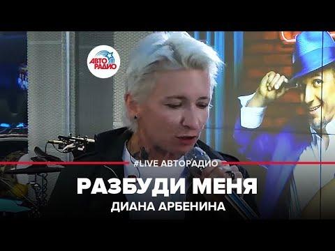 Диана Арбенина - Разбуди Меня (LIVE @ Авторадио)