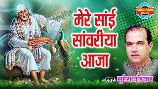 MERE SAI SAWARIYA AAJA - Sai Baba Bhajan