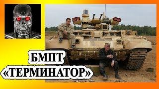 """БМПТ """"Терминатор"""" в Сирии прошла испытания в боях"""