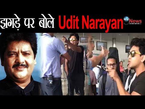 Aditya Narayan के Airport हंगामें पर बोले पिता Udit narayan, ऐसे हुआ बवाल | Aditya Airport Drama (видео)