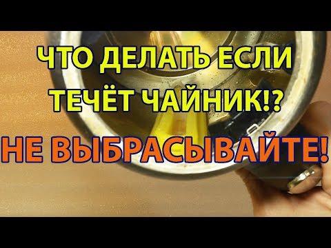 Что Делать Если Течёт Электрический Чайник? Ремонт Своими Руками