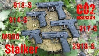 Пружина кнопки сброса магазина Stalker 914 от компании CO2 - магазин оружия без разрешения - видео