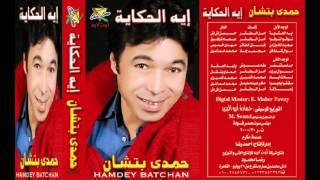 تحميل اغاني حمدى بتشان موال برئ - Hamdy Batshan Baree MP3