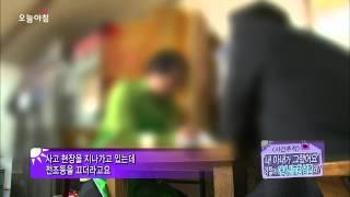 """오늘 아침 '사건추적' - """"아내가 그랬어요!"""" 경찰에 아내를 신고한 남편! 왜?, #06 20131101"""