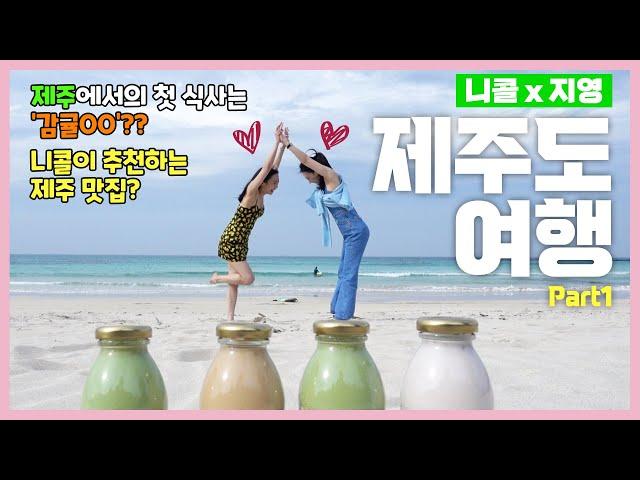 Video Pronunciation of 니콜 in Korean