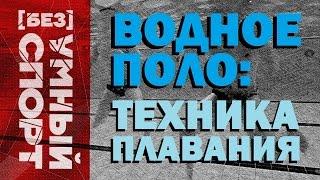 """""""[Без]УМНЫЙ спорт"""". Техника плавания в водном поло"""