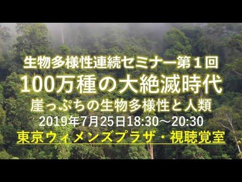 , title : '生物多様性連続セミナー第1回:100万種の大絶滅時代~崖っぷちの生物多様性と人類