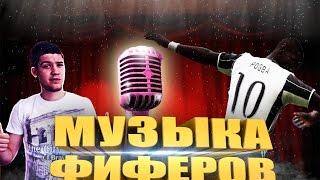 МУЗЫКА ФИФЕРОВ