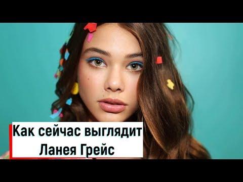 """""""Самая Красивая Девочка В Мире"""": Как сейчас выглядит Ланея Грейс"""