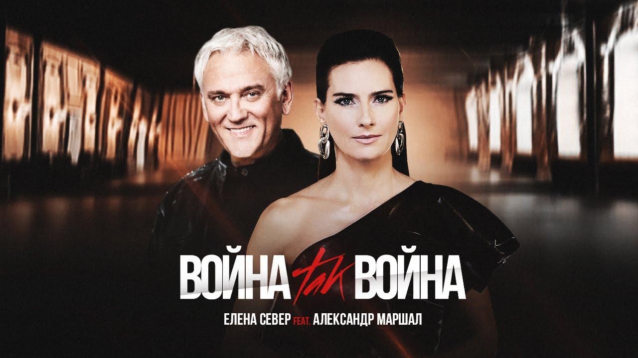 Елена Север и Александр Маршал — Война, так война