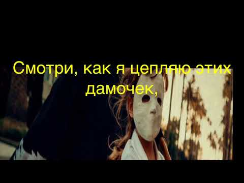Hollywood undead- whatever it takes перевод на русский ( тизер )