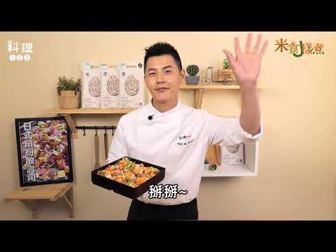 【料理123節目-米食J樣煮】日式繽紛散壽司 壽司飯J樣煮好吃又美麗!