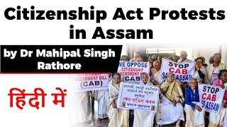 Assam Protest against Citizenship Amendment Bill 2019, Why North East is protesting against CAB?