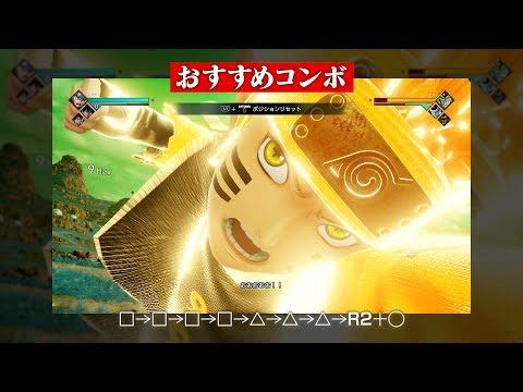 Bases de gameplay Partie 4 de Jump Force