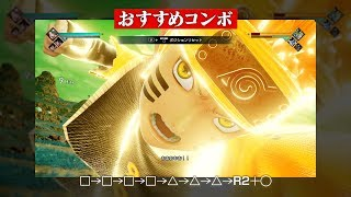 PlayStation(R)4/Xbox One「JUMP FORCE」バトル指南動画 パート4コンボ編