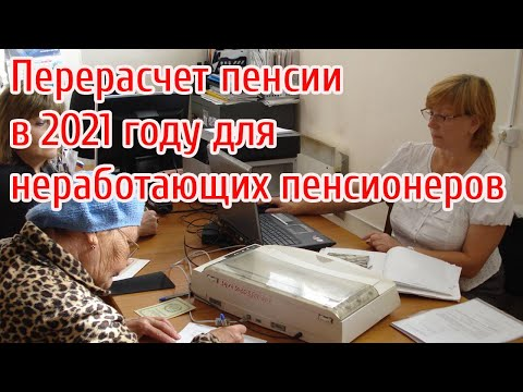 Перерасчет пенсии в 2021 году для неработающих пенсионеров