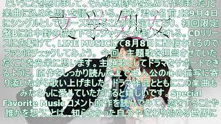 mqdefault - Sonar Pocketが森川葵 × 城田優「文学処女」主題歌提供、OPテーマはSFM(コメントあり) - 音楽ナタリー