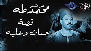 الفنان الشعبي محمد طه - قصة حسان وعليه تحميل MP3