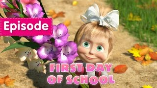 Masha and The Bear - First day of school (Episode 11)