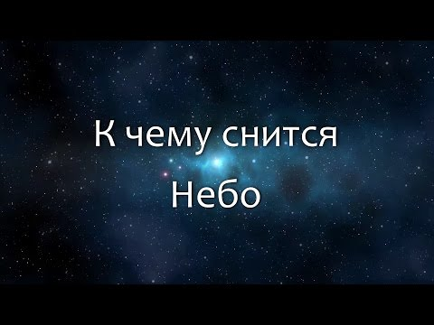К чему снится Небо (Сонник, Толкование снов)