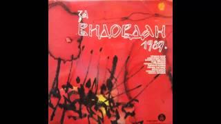 Gordana Zahar - Vidovdan - (Audio 1989) HD