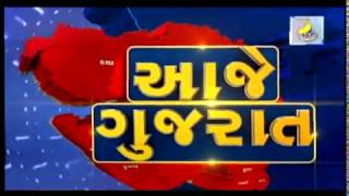 Aaje Gujarat (આજે ગુજરાત) | 22 September'17 | Vtv News