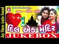 Rohit Thakor Love Song | Dil mandir kehvaay | Audio Jukebox | Latest Gujarati Song 2017