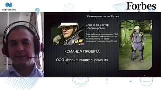 Лекция Сергея Радькова о промышленном экзоскелете. Компания ПАО «ГМК Норильский никель»