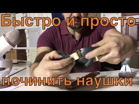 Как починить наушники (дужку наушников) Beats studio 3 своими руками. Лайфхак