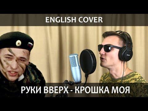 Руки Вверх - Крошка Моя (English Cover by SMELOVE)