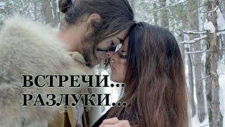 Лена Валенска и Сергей Ченский - Встречи...разлуки... (шансон)