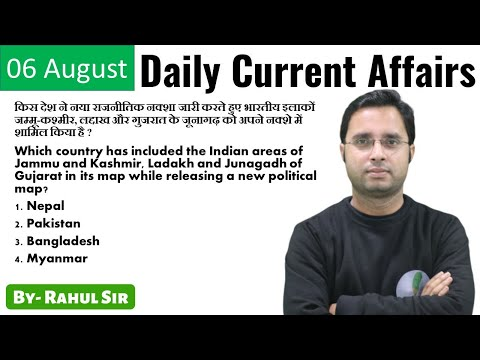 DAILY CURRENT AFFAIRS IN HINDI - 06 AUGUST BY RAHUL SIR
