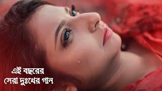 খুব বেশি দুঃখের গান একা শুনুন 😔 New Bangla Sad Song 2020 | Adnan Kabir | Official Song
