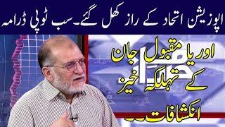 Harf E Raz With Orya Maqbol Jan   9 August 2018   Neo News