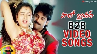 Hello Brother Movie Back 2 Back Video Songs | Nagarjuna | Soundarya | Ramya Krishna | Mango Music