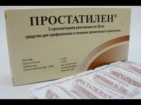 Лечение простатита у мужчин лекарства афала цены