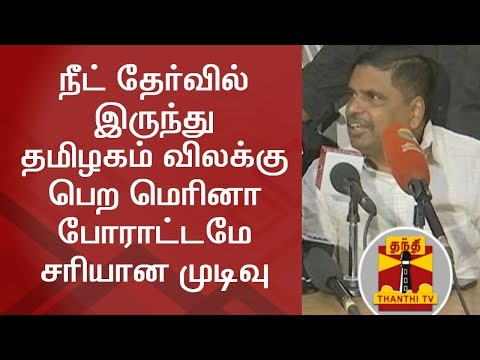 """TN CM & Deputy CM Should Protest in Marina to Get Exemption from NEET"" – Hariparanthaman"