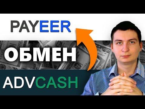 Как обменять Advanced Cash на Payeer с минимальной комиссией?