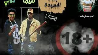 تحميل اغاني مهرجان بلدنا السيده الي خارب الدنيا غناء كوتي وهيما توزيع مصطفي ماندو MP3