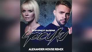 Егор Крид ft. Валерия - Часики (Alexander House Remix)