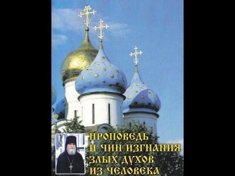 † Проповедь и чин изгнания злых духов из человека → архимандрит Герман Чесноков