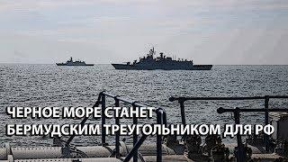 Черное море станет для РФ Бермудским треугольником