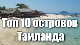 Топ 10 островов Таиланда. Самые лучшие и красивые острова Таиланда для отдыха! ✈