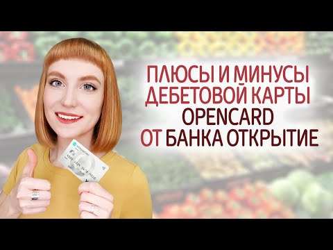 Обзор дебетовой карты с кэшбэком Opencard от банка Открытие. Условия, плюсы и минусы.