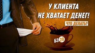 ДВИК   Бизнес-завтрак с Дмитрием Вашешниковым: У клиента не хватает денег! Что с этим делать?