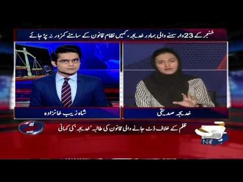 Aaj Shahzaib Khanzada Kay Sath - 17 May 2017