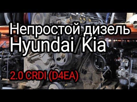 Фото к видео: Неудачный двигатель Hyundai 2.0 CRDI (D4EA). Проблемы корейского дизеля.